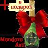 В подарок шампанское Mondoro Asti