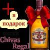 В подарок виски Chivas Regal 12 лет выдержки