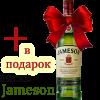 В подарок виски Jameson